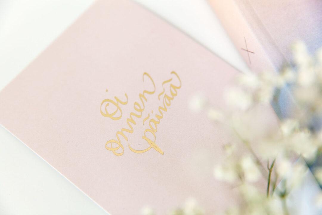 Postikortti | Oi onnenpäivää 5