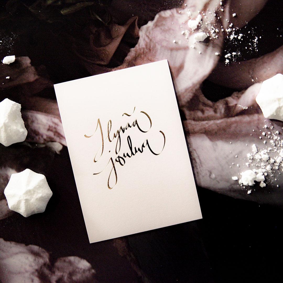 Postikortti | Hyvää Joulua 1